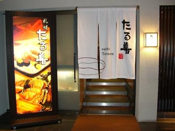 札幌 たる善(サッポロタルゼン) - 東京駅周辺 - 東京都(寿司,和食全般)-gooグルメ&料理