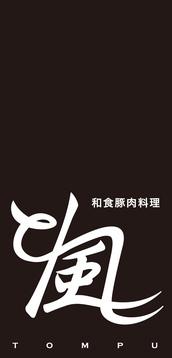和食豚肉料理 とん風 ‐TOMPU‐(ワショクブタニクリョウリトンプウ) - 東京駅周辺 - 東京都(居酒屋,自然食・薬膳,しゃぶしゃぶ,その他(和食),和食全般)-gooグルメ&料理