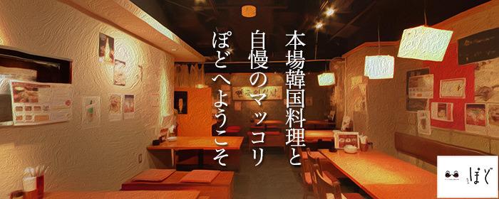 ぽど 丸の内(ポド マルノウチ) - 東京駅周辺 - 東京都(韓国料理)-gooグルメ&料理