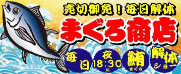 売切御免! 毎日解体 まぐろ商店(ウリキレゴメンマイニチカイタイマグロショウテン) - 新宿歌舞伎町 - 東京都(海鮮料理,その他,おでん,居酒屋)-gooグルメ&料理