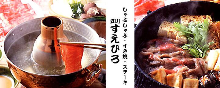 立川 すえひろ(タチカワスエヒロ) - 立川 - 東京都(しゃぶしゃぶ,すき焼き,ハンバーグ・ステーキ,居酒屋,焼肉)-gooグルメ&料理