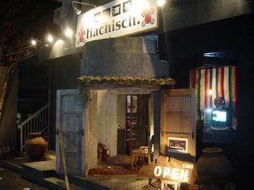 Hachisch(ハッシシ) - 水戸 - 茨城県(パスタ・ピザ,デザート・スイーツ,その他(アジア・エスニック),スペイン・ポルトガル料理,居酒屋)-gooグルメ&料理