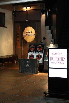 Tout Va Bien(トゥバビアン) - 水戸 - 茨城県(パスタ・ピザ,各国料理その他,その他(アジア・エスニック),西洋各国料理,イタリア料理)-gooグルメ&料理