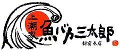 活魚卸直営の店 ニュー魚バカ三太郎 新宿本店(カツギョオロシチョクエイノミセニューウオバカサンタロウ シンジュクホンテン) - 西新宿 - 東京都(ふぐ・すっぽん,かに・えび,和食全般,天ぷら・揚げ物,海鮮料理)-gooグルメ&料理