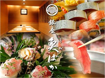 銀座 魚ばか(ギンザウオバカ) - 銀座 - 東京都(和食全般,天ぷら・揚げ物,ふぐ・すっぽん,懐石料理・会席料理,海鮮料理)-gooグルメ&料理