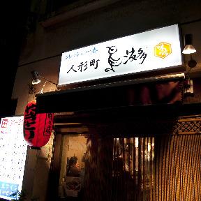 人形町 鳥波多゛(ニンギョウチョウ トリハダ) - 人形町/浜町 - 東京都(鶏料理・焼き鳥)-gooグルメ&料理