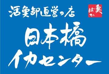 活魚卸直営の店 日本橋イカセンター(カツギョオロシチョクエイノミセニホンバシイカセンター) - 日本橋 - 東京都(海鮮料理)-gooグルメ&料理