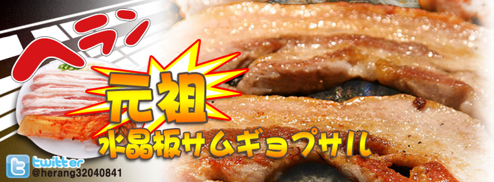 KOREAN FOOD ヘラン(コリアンフードヘラン) - 高田馬場/早稲田 - 東京都(韓国料理)-gooグルメ&料理