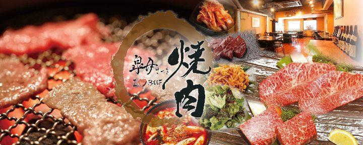 皐月(サツキ) - 白山/小石川 - 東京都(焼肉,韓国料理)-gooグルメ&料理