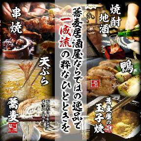 石挽蕎麦と炭火焼 一成 ‐ichinaru‐ 土浦店(イシビキソバトスミビヤキイチナル ツチウラテン) - 土浦 - 茨城県(その他(和食),鶏料理・焼き鳥,居酒屋,そば・うどん)-gooグルメ&料理