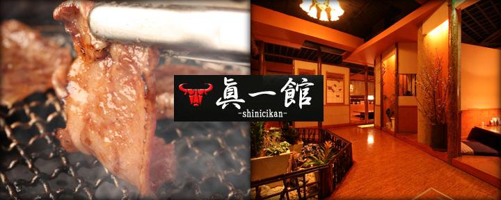 眞一館 新宿本店(シンイチカン シンジュクホンテン) - 新宿歌舞伎町 - 東京都(焼肉)-gooグルメ&料理