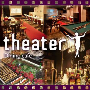 Dining cafe theater【シアター】(ダイニングカフェシアター) - 表参道/原宿 - 東京都(パーティースペース・宴会場)-gooグルメ&料理