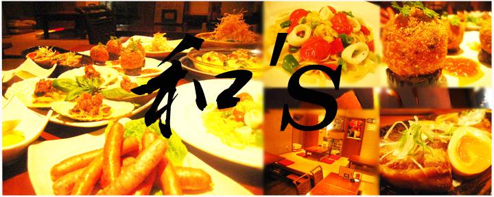 彩食酒楽 和's(サイショクシュラクワズ) - 成田/佐倉 - 千葉県(ビアホール・ビアガーデン,パスタ・ピザ,その他(お酒),その他(和食),無国籍料理)-gooグルメ&料理