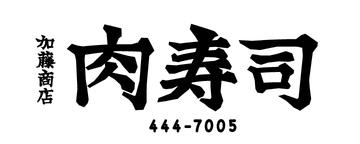 肉寿司 恵比寿横丁店(ニクズシ エビスヨコチョウテン) - 恵比寿/代官山 - 東京都(スペイン・ポルトガル料理,その他(お酒),寿司)-gooグルメ&料理