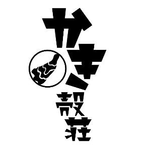 かき殻荘 三軒茶屋店(カキガラソウ サンゲンチャヤテン) - 三軒茶屋/三宿 - 東京都(欧風料理,居酒屋,和食全般)-gooグルメ&料理