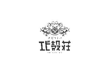 エビ殻荘 神楽坂店