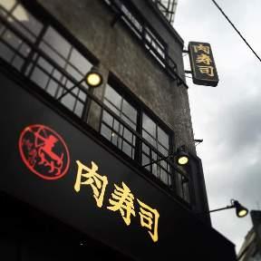 渋谷 道玄坂 肉寿司(シブヤドウゲンザカニクズシ) - 渋谷駅周辺 - 東京都(バー・バル,寿司,居酒屋)-gooグルメ&料理