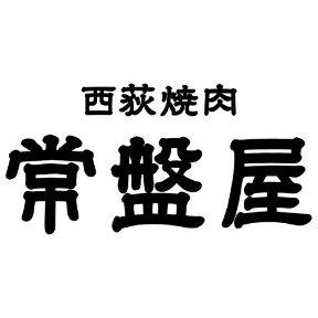 牛タン工房 鎌倉ハム 西荻窪(ギュウタンコウボウカマクラハム ニシオギクボ) - 荻窪/西荻 - 東京都(鍋料理,居酒屋)-gooグルメ&料理