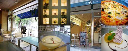 LOTO CAFFE(ロトカフェ) - 溝の口/たまプラーザ/青葉台 - 神奈川県(バー・バル,西洋各国料理,イタリア料理)-gooグルメ&料理