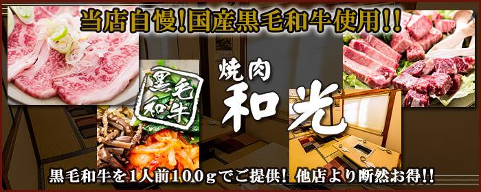 焼肉和光(ヤキニクワコウ) - 青梅/福生/奥多摩 - 東京都(居酒屋,焼肉)-gooグルメ&料理