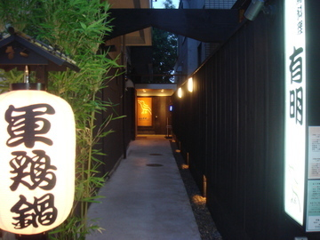 軍鶏鍋 軍鶏料理 有明(シャモナベシャモリョウリアリアケ) - 深川 - 東京都(その他(和食),鶏料理・焼き鳥,居酒屋)-gooグルメ&料理