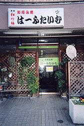 はーふたいむ(ハーフタイム) - 青砥 - 東京都(お好み焼き・もんじゃ焼き)-gooグルメ&料理