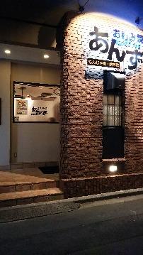 あんず(アンズ) - 保土ヶ谷 - 神奈川県(鉄板焼き,お好み焼き・もんじゃ焼き)-gooグルメ&料理