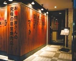 焼肉おもに亭 錦糸町店