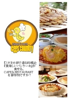 Egg's country エッグスカントリー image