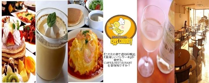 Egg's country(エッグスカントリー) - 松戸/柏/野田 - 千葉県(西洋各国料理,その他(お酒),欧風料理)-gooグルメ&料理