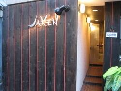 鉄板Diner JAKEN 池袋本店(テッパンダイナージャケン イケブクロホンテン) - 池袋 - 東京都(お好み焼き・もんじゃ焼き,焼肉,フランス料理,海鮮料理,寿司)-gooグルメ&料理