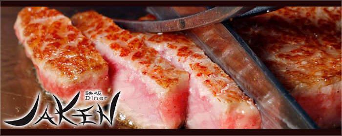 鉄板Diner JAKEN 池袋本店(テッパンダイナージャケン イケブクロホンテン) - 池袋 - 東京都(お好み焼き・もんじゃ焼き,鉄板焼き,ハンバーグ・ステーキ)-gooグルメ&料理