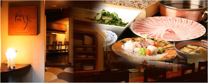 間人(マニン) - 渋谷駅周辺 - 東京都(居酒屋,創作料理(和食),しゃぶしゃぶ,そば・うどん)-gooグルメ&料理