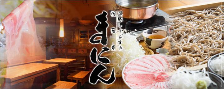 まにん ~MANIN~ 恵比寿店(マニン エビステン) - 恵比寿/代官山 - 東京都(居酒屋,そば・うどん,しゃぶしゃぶ)-gooグルメ&料理