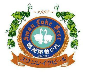 SWANLAKE Pub Edo 田町店(スワンレイクパブエド タマチテン) - 田町/三田 - 東京都(ビアホール・ビアガーデン,パーティースペース・宴会場,イタリア料理)-gooグルメ&料理