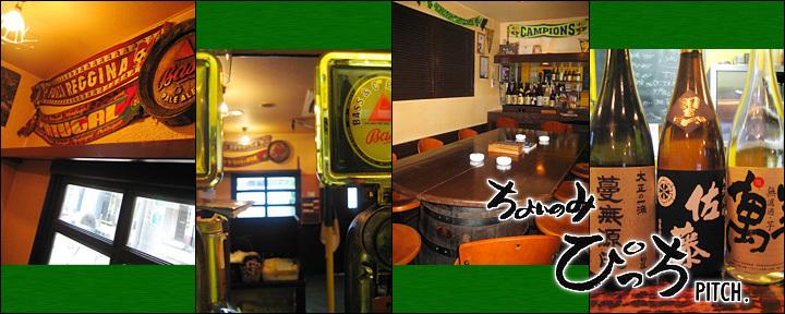 ぴっち(ピッチ) - 亀戸 - 東京都(居酒屋,ビアホール・ビアガーデン,西洋各国料理)-gooグルメ&料理