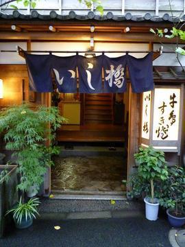 いし橋(イシバシ) - 秋葉原 - 東京都(しゃぶしゃぶ,すき焼き)-gooグルメ&料理