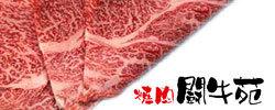 闘牛苑(トウギュウエン) - 多摩 - 東京都(焼肉,韓国料理)-gooグルメ&料理