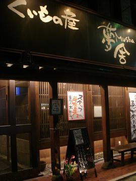 夢舎(ムシャ) - 土浦 - 茨城県(その他(和食),おでん,居酒屋)-gooグルメ&料理