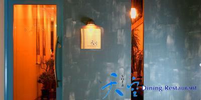天空(ソラ) - 川越/東松山 - 埼玉県(創作料理(洋食),中華料理)-gooグルメ&料理