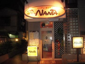 NANTA(ナンタ) - 日暮里 - 東京都(居酒屋,韓国料理)-gooグルメ&料理
