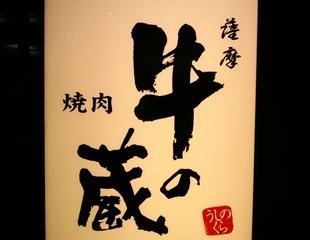 薩摩 牛の蔵 吉祥寺店(サツマウシノクラ キチジョウジテン) - 吉祥寺/三鷹 - 東京都(焼肉)-gooグルメ&料理