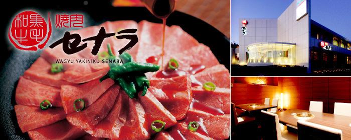 セナラ 大宮店(セナラ) - 大宮 - 埼玉県(焼肉,韓国料理)-gooグルメ&料理