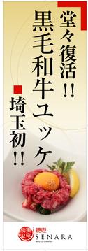 セナラ 熊谷店(セナラ クマガヤテン) - 熊谷/深谷 - 埼玉県(焼肉,韓国料理)-gooグルメ&料理