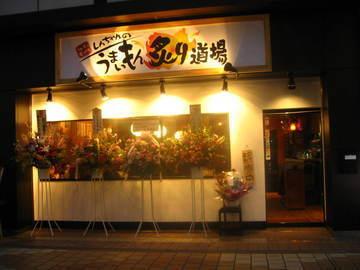 うまいもん 炙り道場(ウマイモンアブリドウジョウ) - 辰巳/新木場 - 東京都(焼肉,居酒屋,その他(和食))-gooグルメ&料理