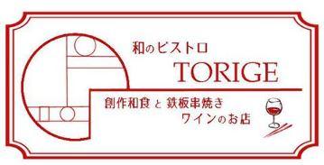 和のビストロ とりげ(ワノビストロトリゲ) - 上大岡/港南台 - 神奈川県(和食全般,居酒屋,バー・バル)-gooグルメ&料理
