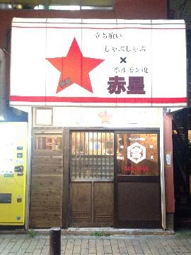 立ち食いしゃぶしゃぶ&ホルモン焼き 赤星(タチグイシャブシャブアンドホルモンヤキアカホシ) - 上大岡/港南台 - 神奈川県(焼肉,鍋料理,しゃぶしゃぶ)-gooグルメ&料理