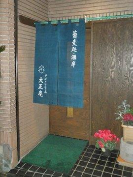 大正庵(タイショウアン) - 川崎/鶴見 - 神奈川県(そば・うどん,居酒屋)-gooグルメ&料理