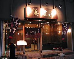 美濃戸(ミノト) - 川崎/鶴見 - 神奈川県(そば・うどん,和食全般)-gooグルメ&料理