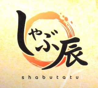 しゃぶ辰 牛久店(シャブタツ ウシクテン) - 取手/つくば - 茨城県(しゃぶしゃぶ,すき焼き)-gooグルメ&料理